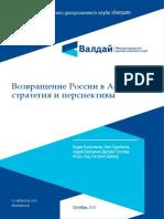 Доклад_Возвращение России в Африку
