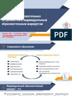 Inividualnyj-obrazovatelnyj-marshrut-Egupova-O.V..pdf