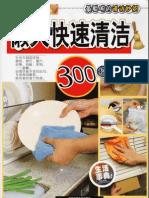 [懒人快速清洁300招].陈安祺.扫描版