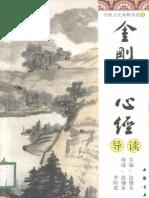 10_金刚经、心经导读_谈锡永主编_中国书店_2007
