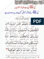 37469200-Ziarat-E-Qaboor-Ki-Dua