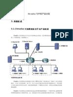 ChinaSec与中软防水墙比较-v02-2006 6 8
