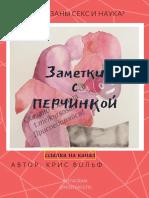 заметки с перчинкой.pdf