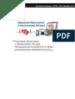 FORS_Magazine_08_A4.pdf