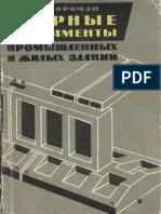 Сорочан Е.А. - Сборные фундаменты промышленных и жилых зданий (1962, Госстройиздат) - libgen.lc.pdf