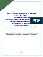 Межгосударственный стандарт ГОСТ 21.docx