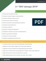 checklist-seo2019