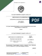 sherokhovatost_poverkhnosti_parametry_i_kharakteristiki