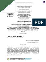 tekhnologicheskii_(brigadnyi)_normokomplekt_sredstv_maloi_mekhanizatsii