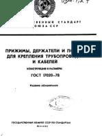 ГОСТ 17020-78 (прижимы держателей для кабелей и трубопроводов)