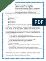 razvitie_muzykal_nogo_sluha_u_detej_doshkol_nogo_vozrasta.pdf