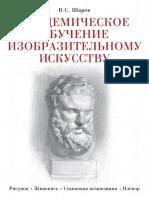 Академическое обучение изобразительному искусству_Шаров В.С_2013 -648с.pdf
