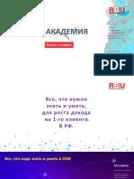 Ключевые преимущества RBU. СХ-Академия.