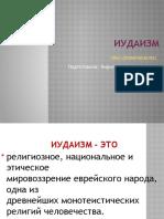 Iudaizm_Kirilenko_Yu14s