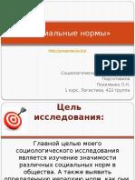 Pokhilenko_sots_issledovanie.pptx
