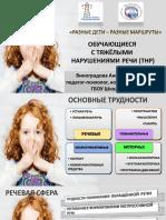 IOM-dlya-detej-s-TNR-GBOU-SHkola-630.pdf