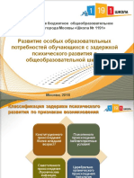 IOM-dlya-detej-s-ZPR-GBOU-SHkola-1191.pdf