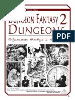 Dungeon Fantasy 2 [rus]