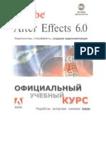 Adobe After Effects 6.0 Официальный учебный курс