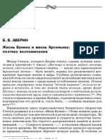 65_Averin.pdf