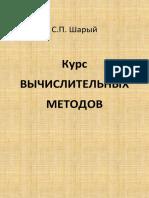 [SHaruei_S.P.]_Kurs_vuechislitelnueh_metodov(z-lib.org).pdf