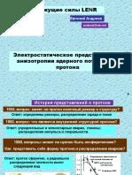 Движущие силы LENR.pdf