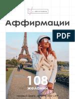 Аффирмации.pdf