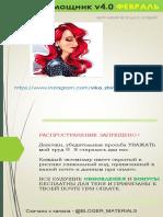 бьюти февраль.pdf