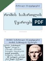 leqcia-romi-3(1)(1).pdf