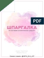 Состав косметических средств .pdf