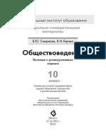girin-smirn_obshhest-10kl_1.pdf