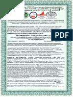 Согласование ТС Office@Germesgroup.com Tekhnicheskoe Ex1@Mcsert.ru 9219112551 6021467 11 Str