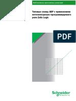 ABR -iin shiidluud.pdf