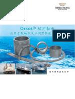 orkot_cn