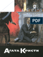 Агата Кристи - Собрание Сочинений в 27 Томах. Том 1 - 2003