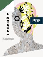 Гибкий ум  -Эстанислао Бахрах.pdf