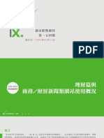 InsightXplorer Biweekly Report_20200515