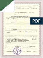 Сертификат собственного пр-ва РУП_2017