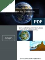 Биосфера и её сохранение.pptx