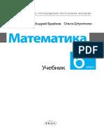 VI_Matematica (a. 2017, in limba rusa).pdf