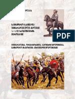 სამხედრო საქმე.pdf