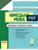 Гоголєва Г.В. Німецька мова. 8 клас 2011.pdf