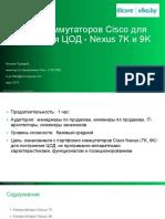 Обзор Cisco DC switches N9K-N7K 3.2015