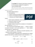 ДЗ № 5 (1)