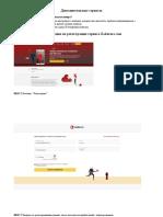 03 Инструкция по регистрации дополнительных сервисов.pdf