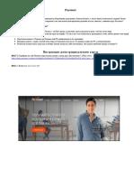 01 Инструкция_ регистрация payoneer карты.pdf