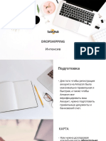 00DROPSHIPPING-intensive.pdf