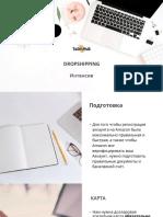 00DROPSHIPPING-intensive.pdf