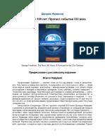fridman-sleduyushchie-100-let-prognoz-sobytiy-xxi-veka.pdf