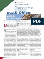 cm_35_scad_office (2)